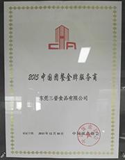 中国团餐金牌服务商